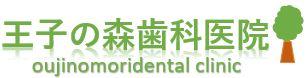 王子の森歯科医院|愛媛県八幡浜市五反田の歯医者